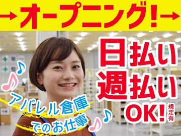 【オープニングスタッフ】アパレル倉庫での軽作業&フォーク