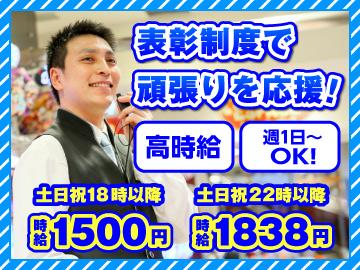 エスパス日拓 赤坂見附駅前新館のアルバイト情報