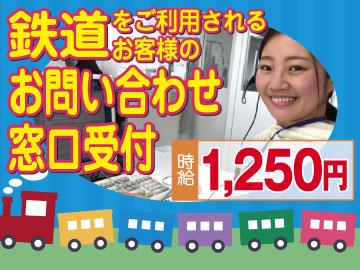 <高時給1250円>安心収入!コールセンタースタッフ大募集!!