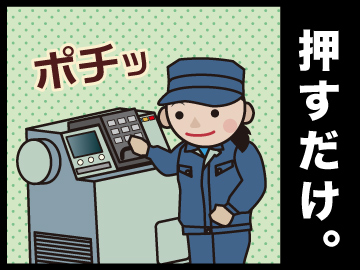 UTエイム株式会社【広告No.T000534】のアルバイト情報