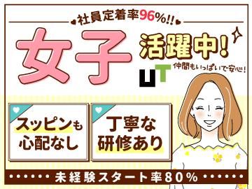 UTエイム株式会社【広告No.T000535】のアルバイト情報