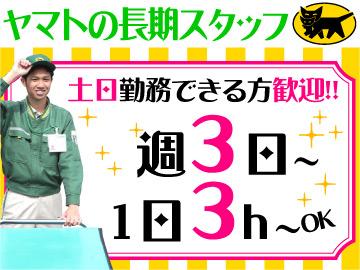 ヤマト運輸(株) 神戸須磨支店 [066269]のアルバイト情報