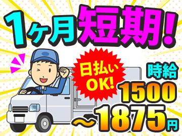 株式会社ジャパン・リリーフ 秋葉原支店/akdrのアルバイト情報
