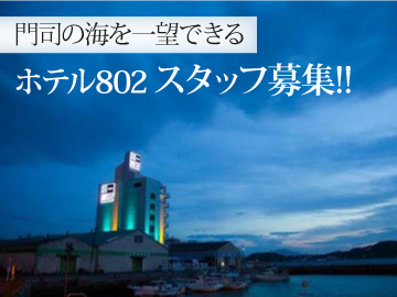 HOTEL 802のアルバイト情報