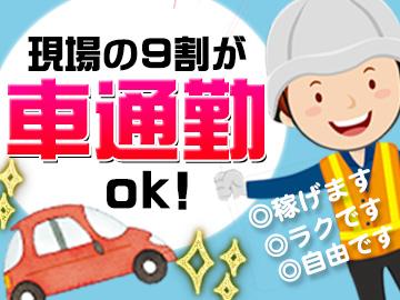 ラクラク【車通勤OK♪】自由に働いてガッツリ稼げます!