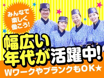 はま寿司 神戸上津台店のアルバイト情報