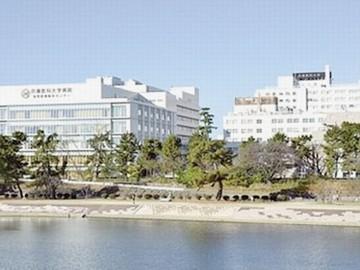 学校法人兵庫医科大学 皮膚科学教室のアルバイト情報