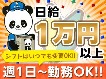 サカイ引越センター/大田区・横浜市・横須賀市周辺エリアのアルバイト情報