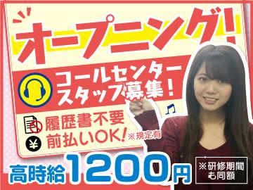 株式会社ONE PIECE 北九州受付のアルバイト情報