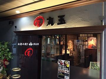 お好み焼き・鉄板焼 丸玉 中洲店のアルバイト情報