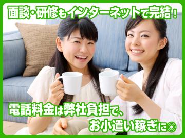 株式会社内職市場 東京営業所のアルバイト情報