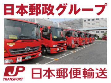 日本郵便100%出資の会社で安定性バツグン♪