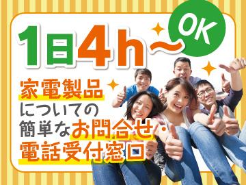 株式会社セリオ 広島支店のアルバイト情報