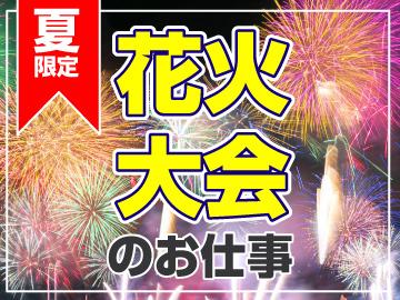 シンテイ警備(株)埼玉・川越・所沢3拠点合同/A320014G004のアルバイト情報