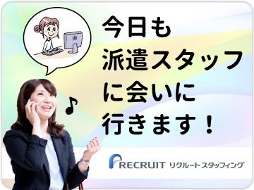 株式会社リクルートスタッフィングのアルバイト情報