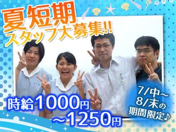 伊豆 熱川温泉 熱川館(あたがわかん)のアルバイト情報