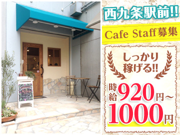 CAFE Refair (リフレアー)のアルバイト情報