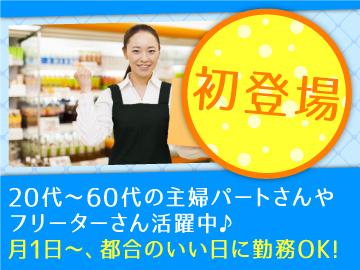 ニッコーレン株) 〜スーパーなどでのデモンストレーション〜のアルバイト情報