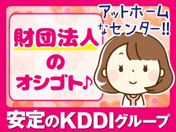 (株)KDDIエボルバコールアドバンス/東陽町電話2601係のアルバイト情報