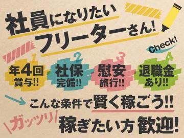 """(A)しん寅"""" (B)ひものと四季野菜 どらどらのアルバイト情報"""