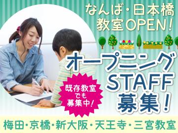 関西エリアに続々新規開校予定★勤務地は希望を考慮します!