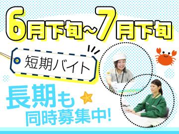 ヤマト運輸株式会社 京都法人営業支店のアルバイト情報
