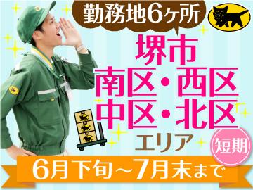 ヤマト運輸(株) 泉北ブロック [060359]のアルバイト情報