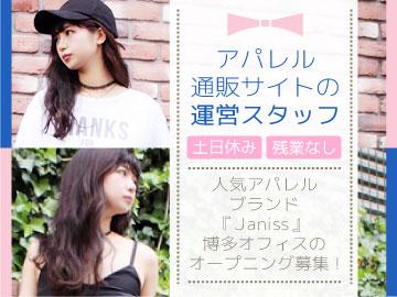 株式会社パッション Janiss —ジャニス— 本部のアルバイト情報