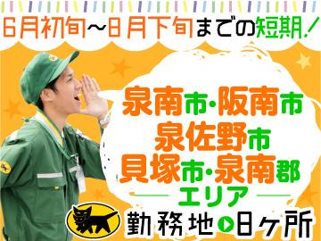 ヤマト運輸(株) 泉南ブロック [060239]のアルバイト情報