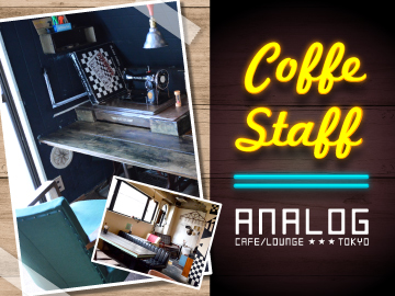 ANALOG cafe&lounge 〜 アナログ恵比寿のアルバイト情報