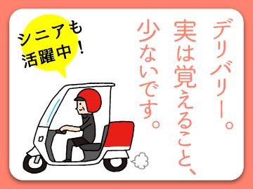 ガスト 松戸五香六実店<011383>のアルバイト情報