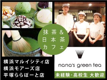 nana's green tea 横浜マルイシティ店※他2店舗合同募集のアルバイト情報