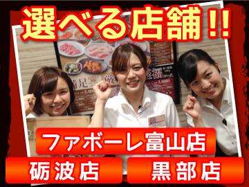 カルビ大将 (A)ファボーレ富山店 (B)砺波店 (C)黒部店のアルバイト情報