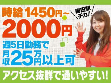 トランスコスモス株式会社 DC&CC西日本本部/K170027のアルバイト情報