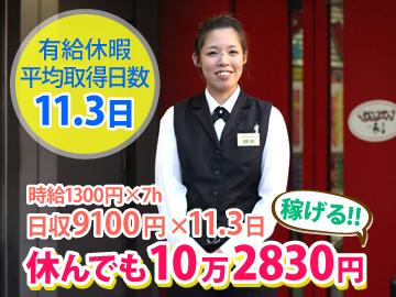 北陸8店舗合同募集!/ (株)日本オカダエンタープライズのアルバイト情報