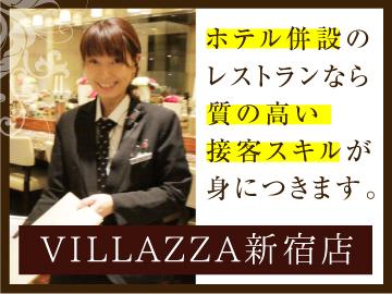 VILLAZZA(ヴィラッツァ)新宿店のアルバイト情報