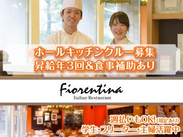 フィオレンティーナ ホテルメッツ目白店 のアルバイト情報