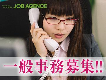 株式会社日本広告ジョブエージェンスのアルバイト情報