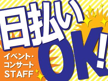 (株)リージェンシー(1)名古屋支店(2)金山支店/GTFA061901のアルバイト情報