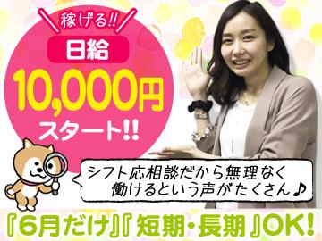 ☆日給10.000円以上☆都合良くガッツリ稼いじゃおう♪