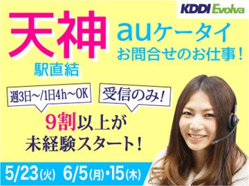 株式会社KDDIエボルバ 九州・四国支社/IA018991のアルバイト情報