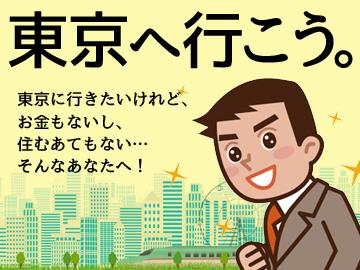アースワン株式会社 ※社員旅行年2回/今年は共にグアム!のアルバイト情報