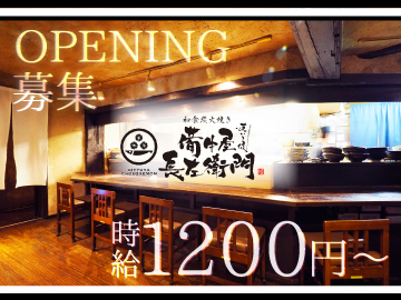 和食炭火焼き 備中屋長左衛門 * 4/20 NEW OPEN !!! *のアルバイト情報