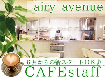 airy avenue (エアリーアベニュー)のアルバイト情報