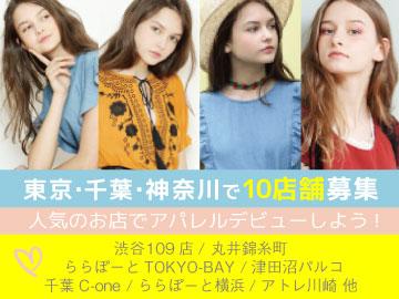 ららぽーと横浜は6〜8月迄の短期募集もあり♪