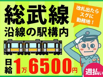 シンテイ警備(株) 千葉支社・津田沼営業所/A320013G015のアルバイト情報