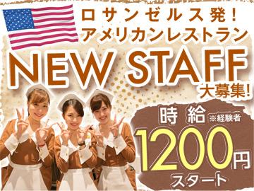 時給1200円〜!!著名人も来店!!話題のアメリカンレストラン