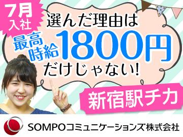 ★新宿でオフィスWORK★高収入&キャリアUPが叶います!