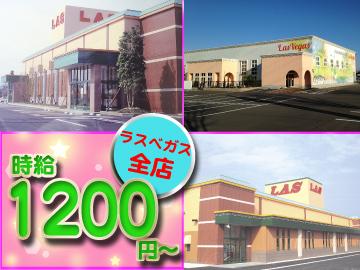 ラスベガス (A)武生店 (B)東鯖江店 (C)敦賀店のアルバイト情報