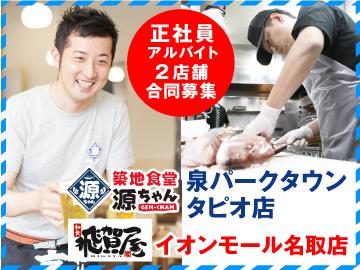築地食堂源ちゃん泉パークタウンタピオ店 ((株)サイプレス)のアルバイト情報